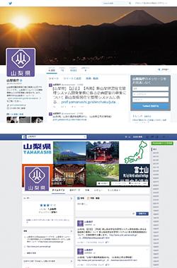 県公式フェイスブック、ツイッターの導入